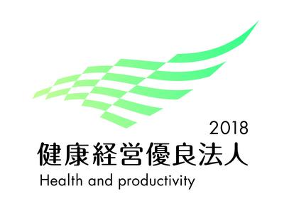 健康経営優良法人2018_中小規模1.jpgのサムネイル画像
